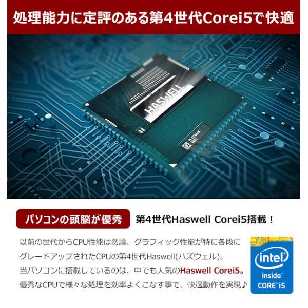 デスクトップパソコン 一体型 初期設定不要!すぐ使える!  中古 Office付き フルHD Windows10 週替わり 富士通 ESPRIMO Kシリーズ Core i5 4GB 23型|pckujira|06