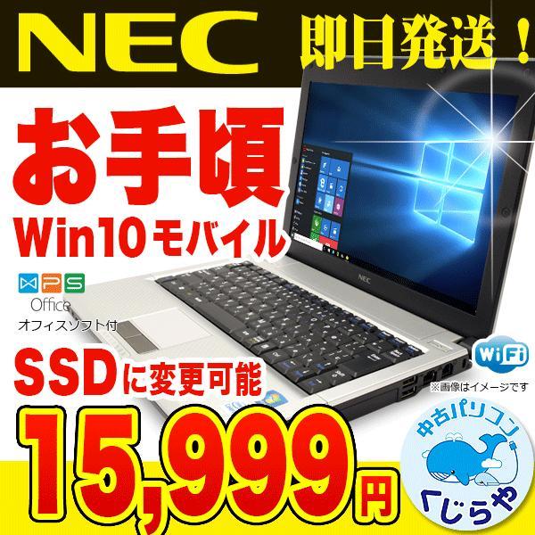 NEC ノートパソコン 安い 中古 VersaPC-VK10 Celeron 2GBメモリ 12.1インチ Windows7 Kingsoft Office付き|pckujira
