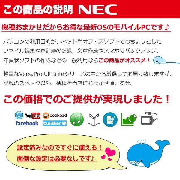 NEC ノートパソコン 安い 中古 VersaPC-VK10 Celeron 2GBメモリ 12.1インチ Windows7 Kingsoft Office付き|pckujira|02