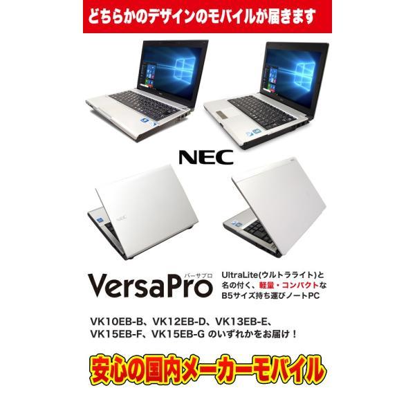 NEC ノートパソコン 中古パソコン VersaPro Ultraliteシリーズ Celeron 3GBメモリ 12.1インチ Windows10 WPS Office 付き pckujira 04