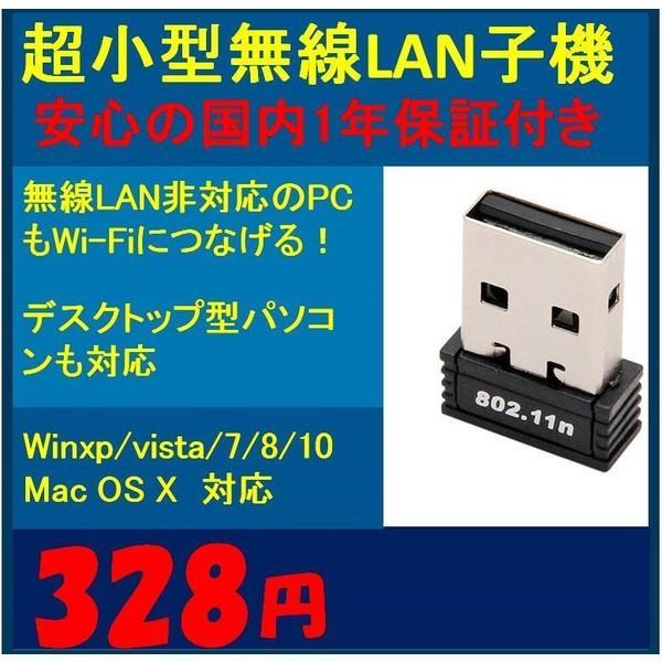 【安心の国内  1年保証付】新品 無線LAN 子機 無線Lanアダプター WIFIアダプター子機 Wi-Fi子機アダプター 150Mbps小型 802.11b/g/n  USB 型