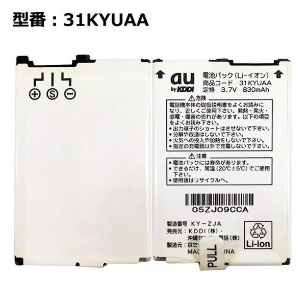 【最大22% OFF】 au エーユー純正 電池パック 31KYUAA [W31K WX310K対応]