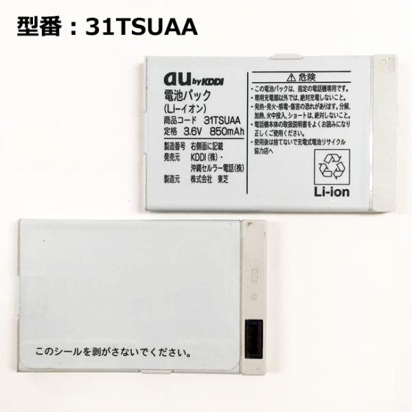 【最大22% OFF】 au エーユー純正 電池パック 31TSUAA [電池パック W43T W32T W31T対応]