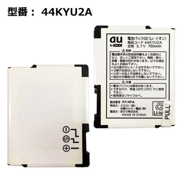 【最大22% OFF】 正規品【au純正】電池パック 44KYU2A[W44K/W44Kツー/WX330K 対応]