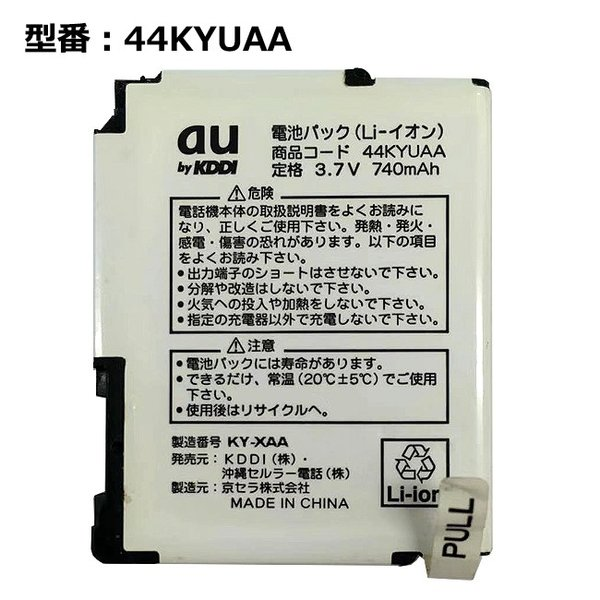 【最大22% OFF】 au エーユー純正 電池パック 44KYUAA [W44K W44KII WX330K対応]
