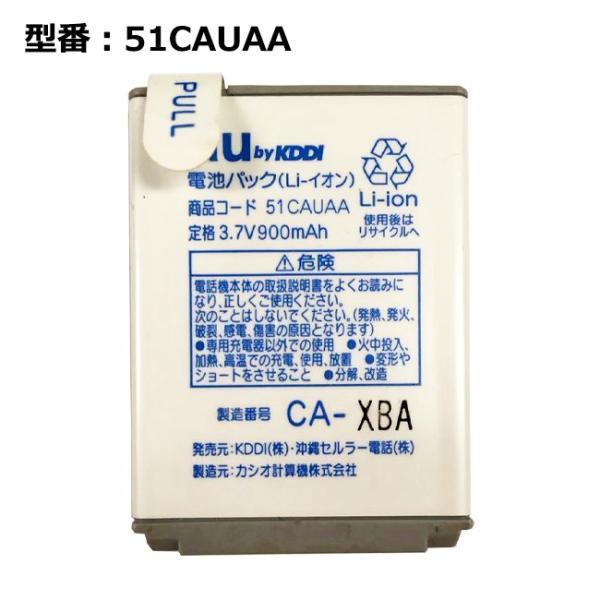 【最大22% OFF】 正規品 au エーユー 51CAUAA 電池パック [W43H W41H W51CA対応]