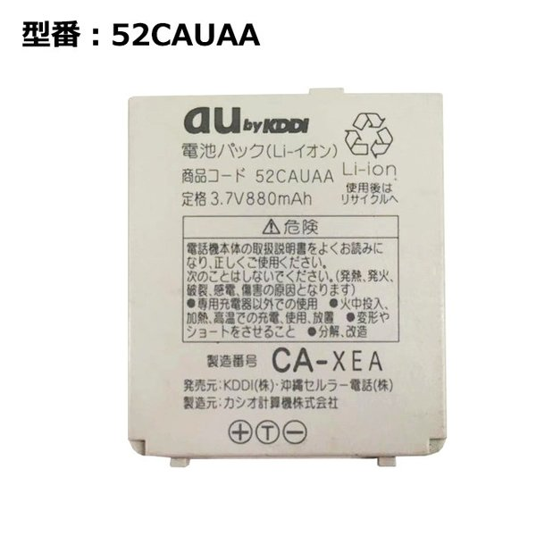 【最大22% OFF】 正規品 au エーユー 52CAUAA 電池パック [W53CA W52CA対応]