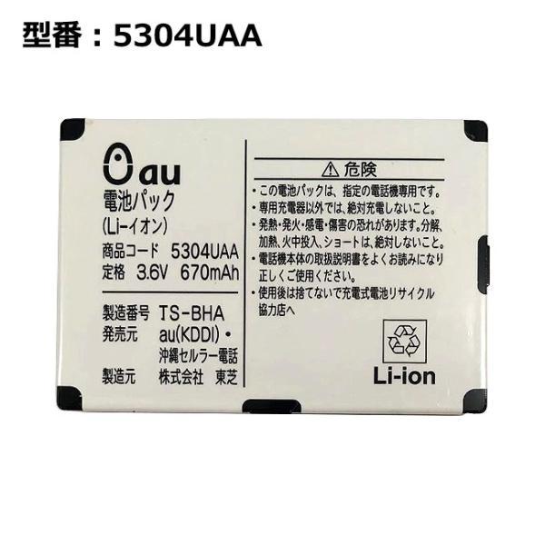 【最大22% OFF】 正規品 au エーユー 5304UAA 電池パック [A1304T、A5301T、A5304T対応]