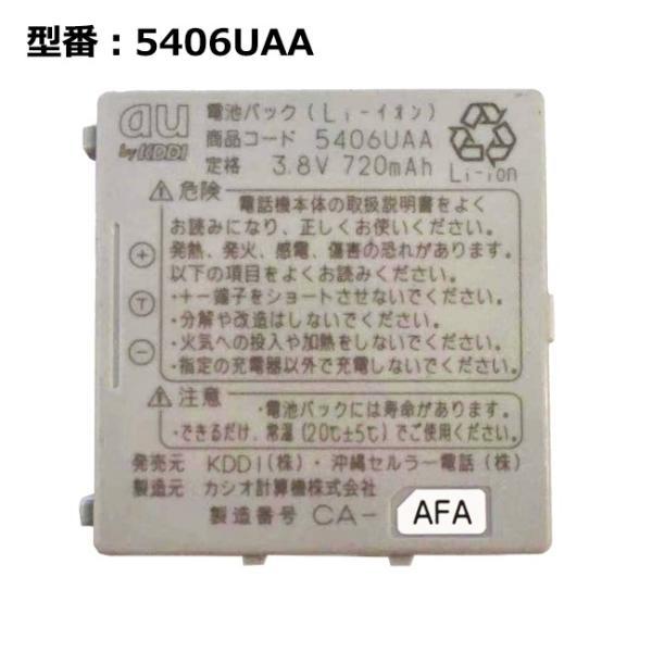 【最大22% OFF】 正規品 au エーユー 5406UAA 電池パック [A5406CA A5407CA対応]