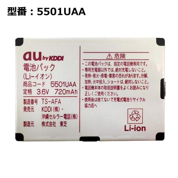 【最大22% OFF】 正規品 au エーユー 5501UAA 電池パック [A5504T、A5501T、A5304T、A5301T、A1304TII、A1304T対応]