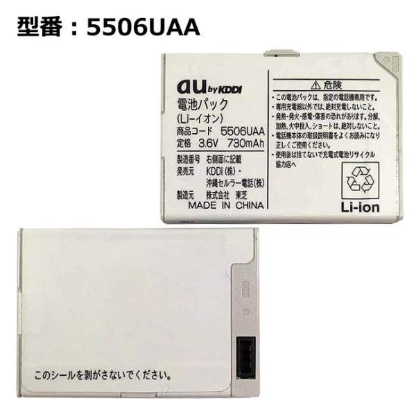 【最大22% OFF】 au エーユー純正 電池パック 5506UAA [電池パック A5506T対応]