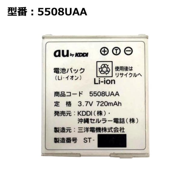 【最大22% OFF】 正規品 au エーユー 5508UAA 電池パック [talby (A5508SA)対応]