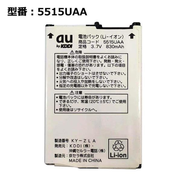 【最大22% OFF】 正規品 au エーユー 5515UAA 電池パック [W42K A5515KA対応]