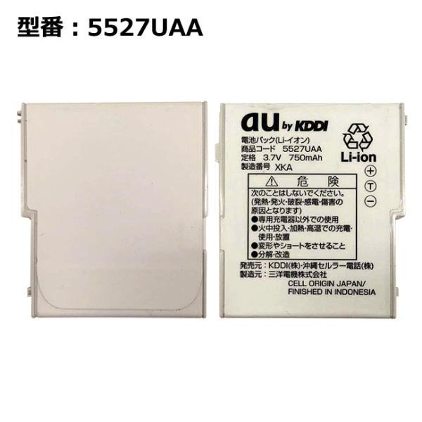 【最大22% OFF】 au エーユー純正 電池パック 5527UAA [電池パック A5527SA対応]