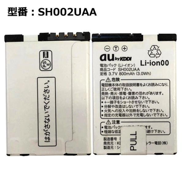 【最大22% OFF】 au エーユー純正 電池パック SH002UAA [SH007 SH005 SH004 SH002 SH001対応]