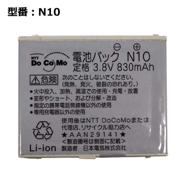【最大22% OFF】 正規品 NTT docomo純正 ドコモ 電池パック N10 [N702iD / N701iECO / N701i対応]