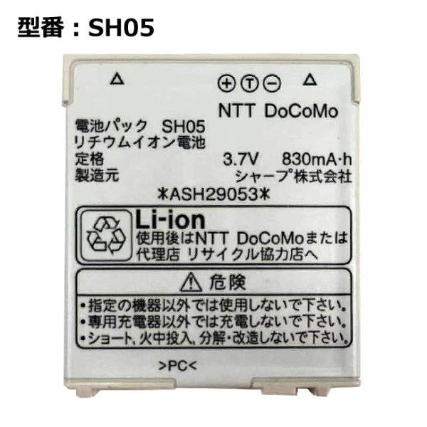 【最大22% OFF】 正規品 NTT docomo純正 ドコモ 電池パック SH05 [SH901iS対応]