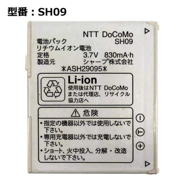 【最大22% OFF】 正規品 NTT docomo純正 ドコモ 電池パック SH09 [SH903i SH702iS対応]