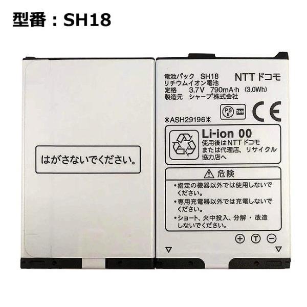 【最大22% OFF】 新品 純正 NTTドコモ エヌ・ティ・ティ・ドコモ SH18「SH906itv/SH-04A対応」 電池パック