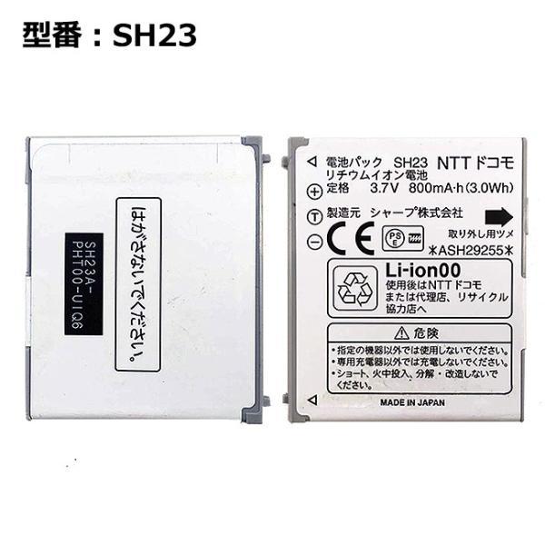 【NTTドコモ純正】 電池パック SH23[SH-07B,SH-08B,SH-09B,SH-01C,SH-02C,SH-04C,SH-08C,SH-11C対応]