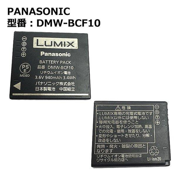 【最大22% OFF】 純正 PANASONIC DMW-BCF10 デジタルビデオカメラ用バッテリパック DMC-FP8, DMC-FS10, DMC-FS25等対応