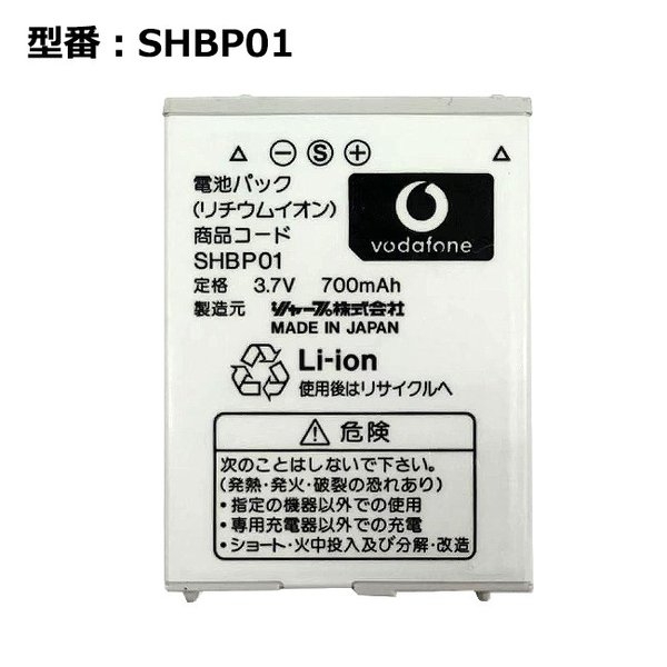 【最大22% OFF】 正規品【ソフトバンク/softbank純正】 電池パック SHBP01[V601SH V301SH 対応]