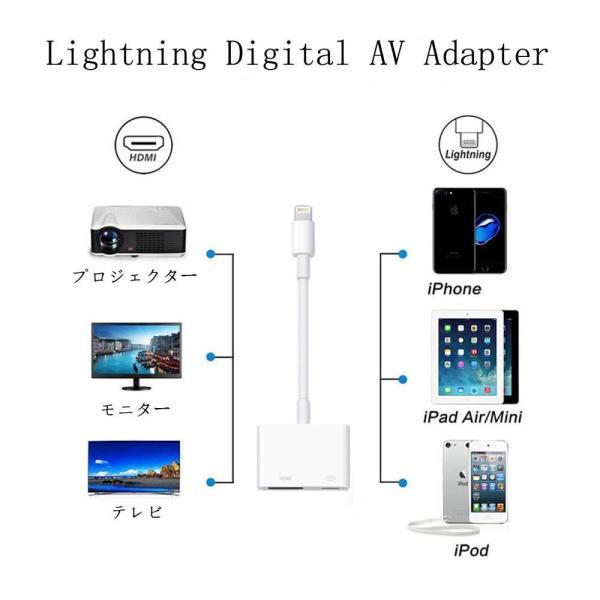 新品 Lightning HDMI 変換ケーブル,Lightning Digital 互換AVアダプタ 同時に映像と音声を伝送する iPhone/iPad/ipod対応【最新のiOS12対応可能】「MD826AM/A」|pclife|04