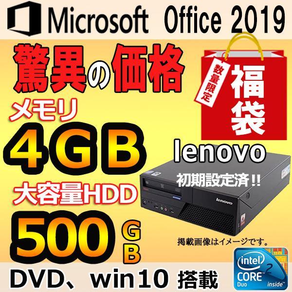 デスクトップパソコン中古パソコン安い福袋オフィス付きwindows10lenovoMicrosoftOffice2019Win1