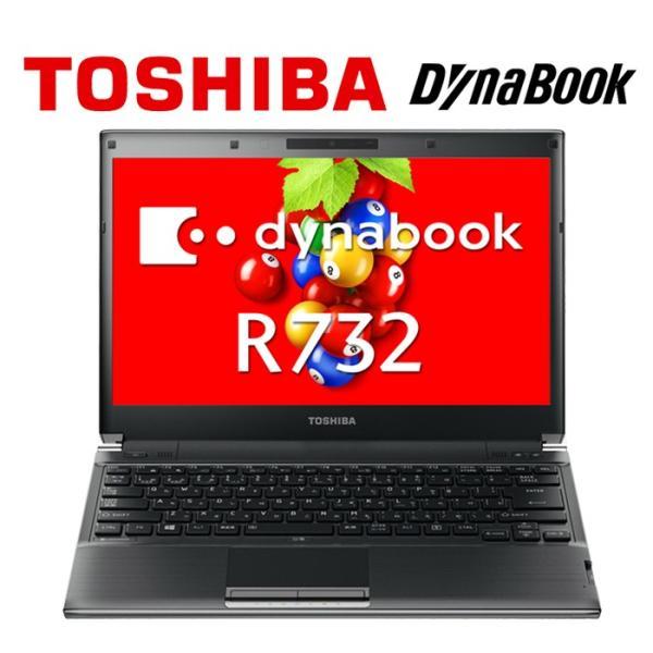 東芝 TOSHIBA Dynabook R732 第三世代Core-i5 4GBメモリ SSD128GB搭載 Office付き Win10 中古ノートパソコン pcmax