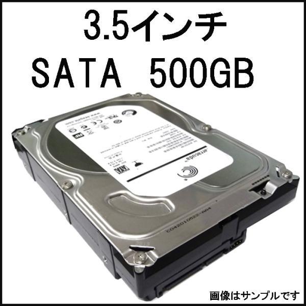 中古HDD 3.5インチ 【WD/Seagate】 SATA 内蔵ハードディスク 500GB  【宅配便発送】【中古】