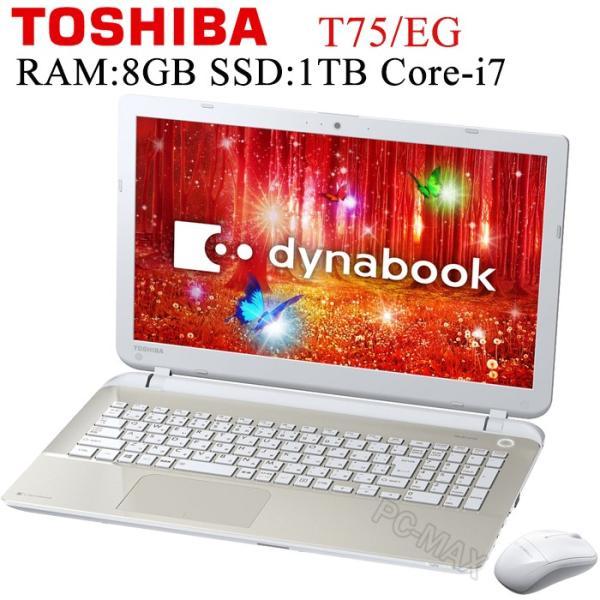 アウトレット品 東芝 DynaBook T75/EG 第七世代Core-i7 RAM:8GB SSD:1TB 正規版Office付き Webカメラ 新品未使用品ノートパソコン TOSHIBA|pcmax
