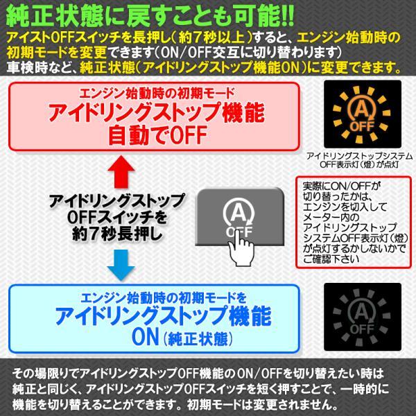 ダイハツ 新型タント/タントカスタム対応 アイドリングストップキャンセラー【ネコポス送料無料】 pcparts 04