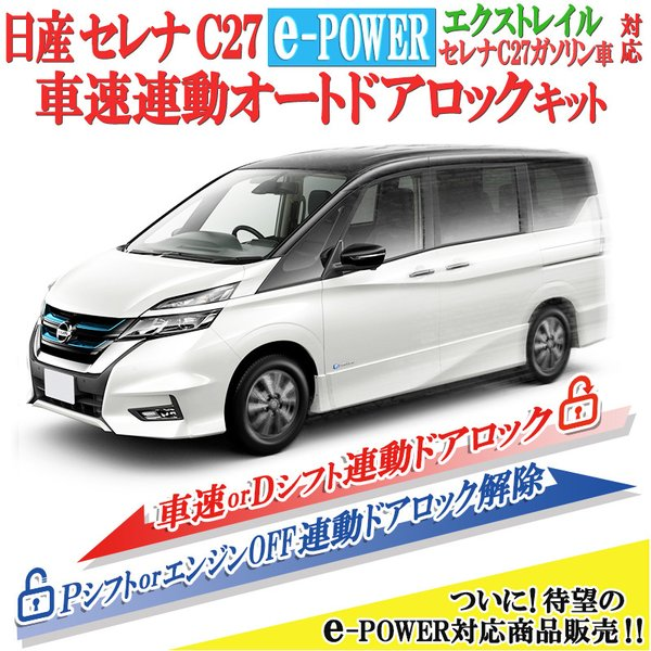 日産セレナC27 e-POWER/ガソリン車/ハイブリット・エクストレイル対応車速連動ドアロックキット|pcparts