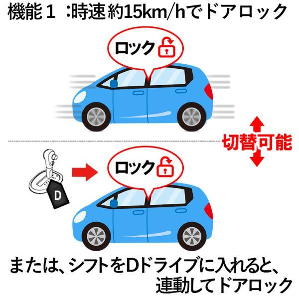 日産セレナC27 e-POWER/ガソリン車/ハイブリット・エクストレイル対応車速連動ドアロックキット|pcparts|02