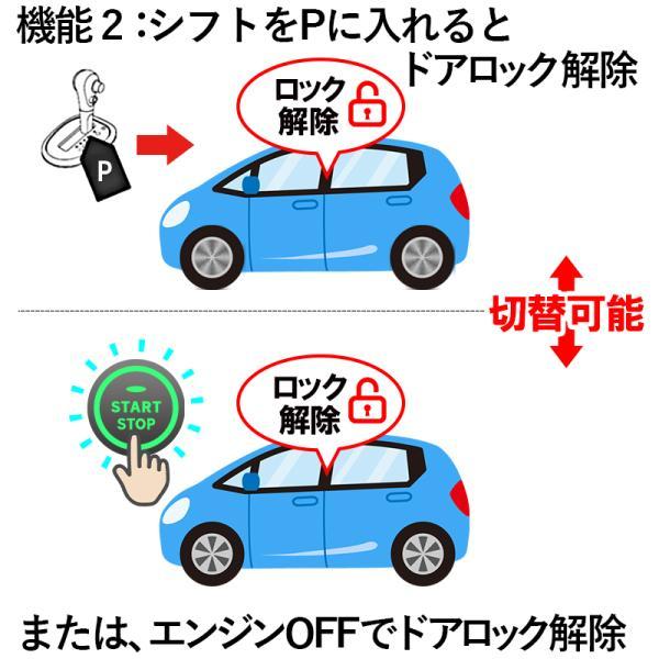 日産セレナC27 e-POWER/ガソリン車/ハイブリット・エクストレイル対応車速連動ドアロックキット|pcparts|03