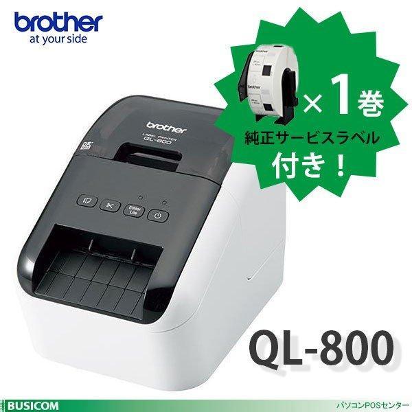 POSセンターPayPayモール店_ql-800
