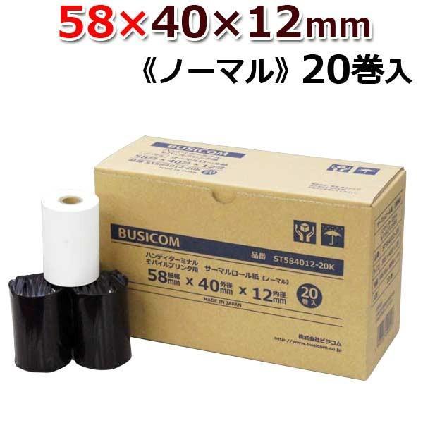 ST584012-20K (20巻)
