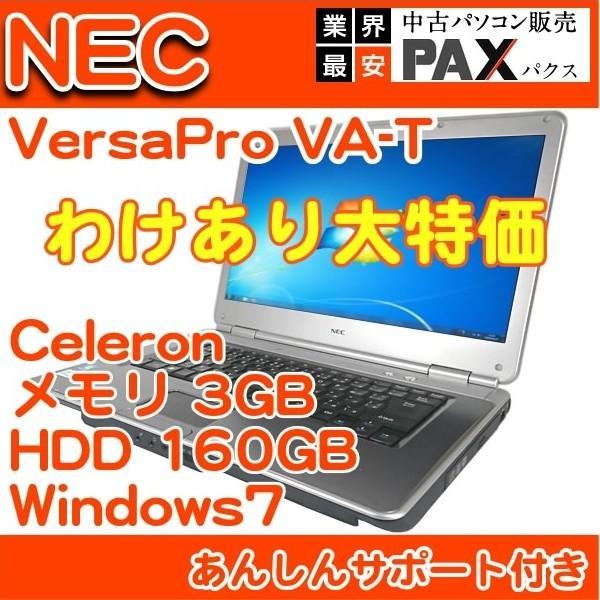 中古 ノートパソコン NEC N106Aw2 わけあり特価 VY22MA-T (Celeron 2.1GHz 3GB 160GB DVDマルチ Windows7 Professional 32bit)|pcshop-pax