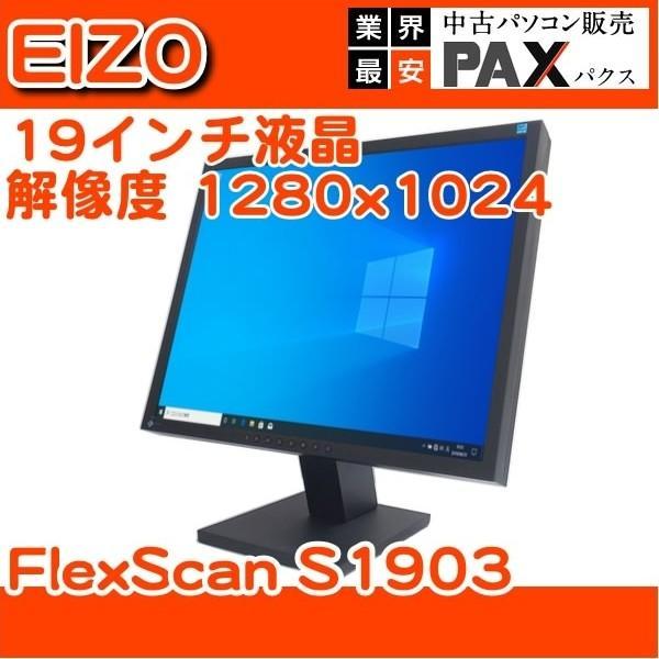 中古 液晶ディスプレイ EIZO FlexScan S1903 19インチ液晶モニタ / 解像度 1280x1024 スピーカー内蔵|pcshop-pax