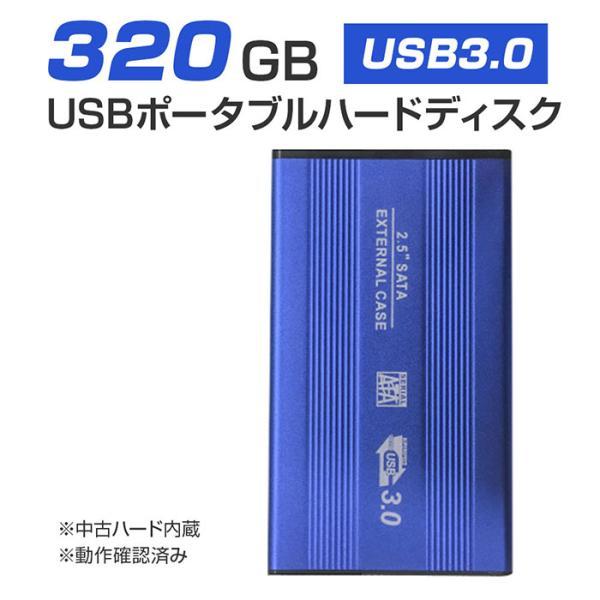 外付けHDD ノートパソコン 外付ハードディスク HDD 2.5インチ パソコン専用 SATA Serial ATA USB3.0仕様 320GB メーカー問わず 動作確認済