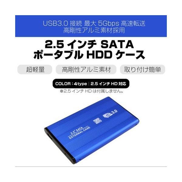 HDDケース 2.5インチ USB 3.0 SSD SATA3.0 外付け ケース SATA接続 軽量 高剛性アルミ合金採用 送料無料 ポイント消化