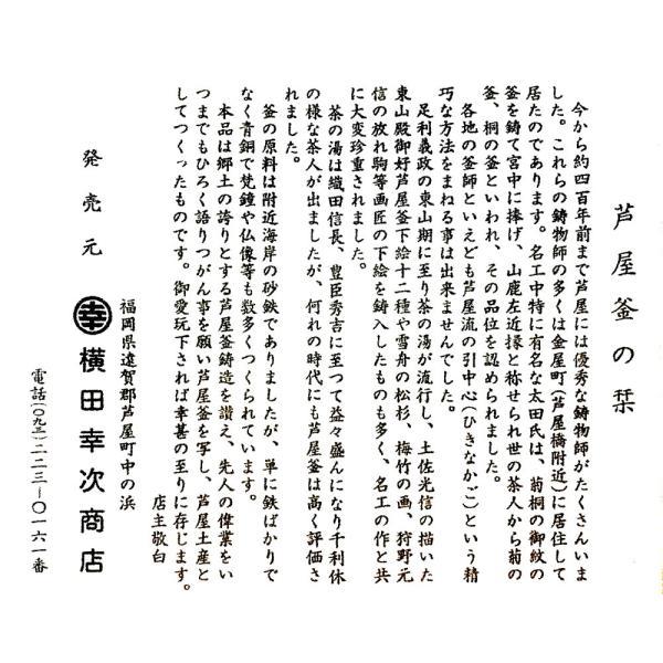 筑前芦屋釜写 置物 煙草セット|pczakka|03