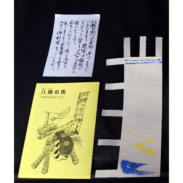 大将飾り馬(イ草創り)|pczakka|02