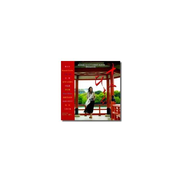 和田名保子 ワダナオコ / 和田名保子オリジナルBEST ALBUM [Remastered]十二ひとえ【CD】|pczakka|02