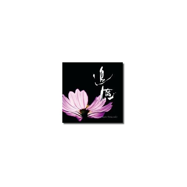 和田名保子 ワダナオコ / 追憶 −Luna meets Terra vol.2−【CD】|pczakka