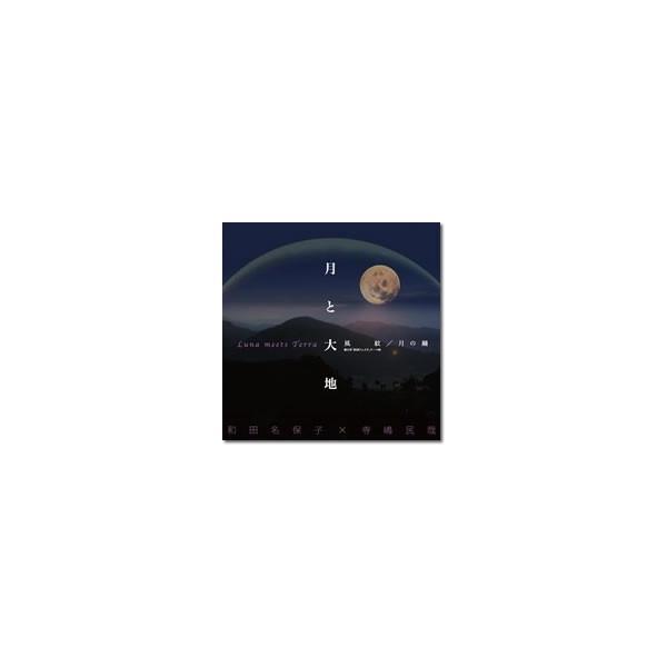 和田名保子 ワダナオコ / 月と大地【CD】|pczakka