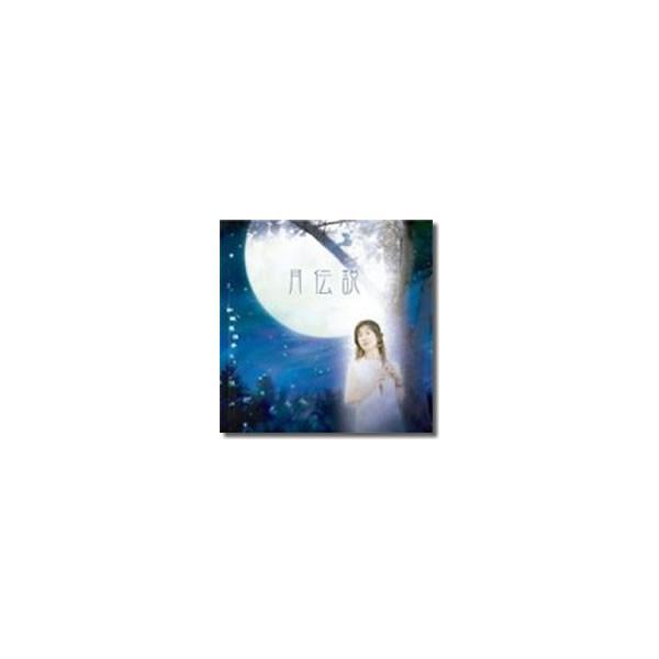 和田名保子 ワダナオコ /月伝説【CD】|pczakka