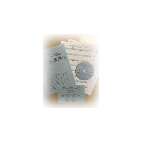 オカリナ教材/「和田名保子 オカリナ曲集 vol.5」|pczakka