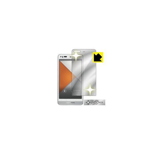 AQUOS PHONE SERIE SHL23 画面が消えると鏡に早変わり! ミラータイプ保護フィルム Mirror Shield