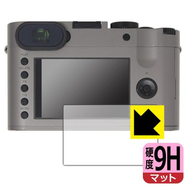 ライカQ (Typ116) PET製フィルムなのに強化ガラス同等の硬度!保護フィルム 9H高硬度【反射低減】